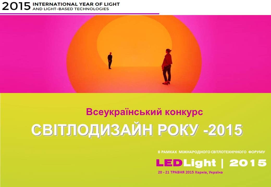 lightingdesign year2015
